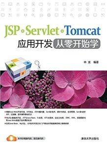 JSP+Servlet+Tomcat應用開發從零開始學-cover