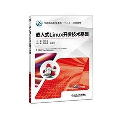 嵌入式 linux 開發技術基礎-cover