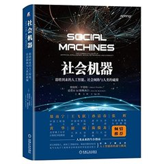 社會機器:即將到來的人工智能、社會網絡與人類的碰撞-cover