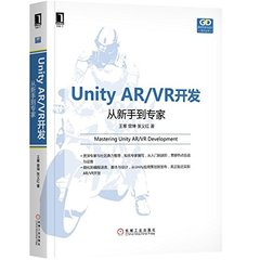 Unity AR/VR開發:從新手到專家-cover
