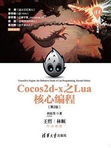 Cocos2d-x之Lua核心編程(第2版) (清華開發者書庫)-cover