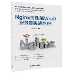 Nginx 高性能 Web 服務器實戰教程-cover