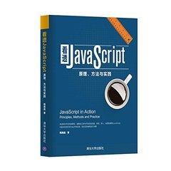看透 JavaScript : 原理、方法與實踐-cover