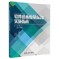 軟件成本度量標準實施指南