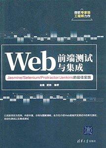 Web前端測試與集成:Jasmine/Selenium/Protractor/Jenkins的最佳實踐-cover