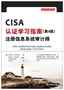 CISA 認證學習指南 (第4版) 註冊信息系統審計師 (CISA: Certified Information Systems Auditor Study Guide, 4/e)-cover