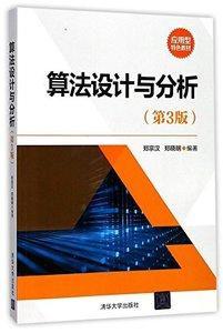 算法設計與分析(第3版)-cover