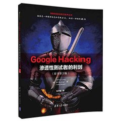 Google Hacking:滲透性測試者的利劍(原書第3版)-cover