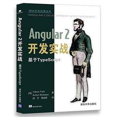 Angular2開發實戰(基於TypeScript)/Web開發經典叢書-cover