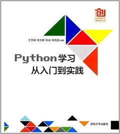 Python學習:從入門到實踐-cover