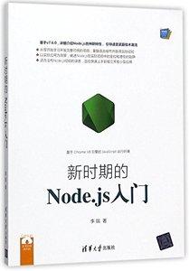 新時期的 Node.js 入門/Web前端技術叢書-cover