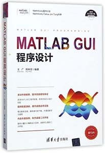 MATLAB GUI 程序設計-cover