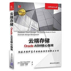 雲端存儲Oracle ASM核心指南-cover