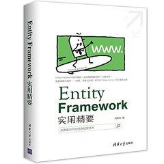 Entity Framework 實用精要-cover