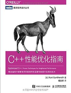 C++ 性能優化指南 (Optimized C++: Proven Techniques for Heightened Performance)-cover