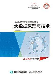 大數據原理與技術-cover
