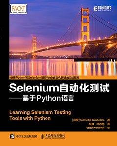 Selenium 自動化測試 -- 基於 Python 語言-cover
