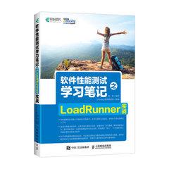 軟件性能測試學習筆記之 LoadRunner 實戰-cover