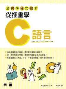 全民學程式設計:從插畫學 C 語言-cover