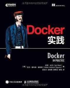 Docker 實踐-cover