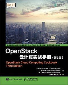 OpenStack雲計算實戰手冊 第3版-cover