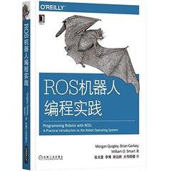ROS 機器人編程實踐