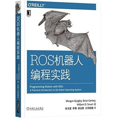 ROS 機器人編程實踐-cover
