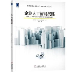 企業人工智能戰略-cover