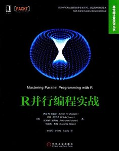 R並行編程實戰-cover