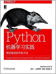 Python機器學習實踐:測試驅動的開發方法-cover