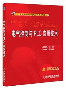 電氣控制與PLC應用技術(21世紀高等院校電氣信息類系列教材)-cover