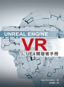 Unreal Engine VR:UE4 發開者手冊-cover