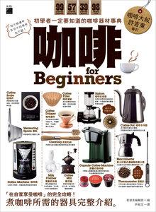 咖啡 for Beginners:初學者一定要知道的咖啡器材事典-cover