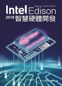 Intel Edison智慧硬體開發 2018 --Base on Yocto Project-cover