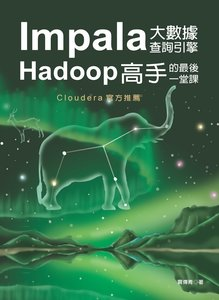 Impala 大數據查詢引擎 - Hadoop高手的最後一堂課-cover