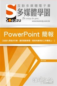 SOEZ2u 多媒體學園電子書:PowerPoint 簡報 (VCD)-cover