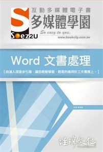SOEZ2u 多媒體學園電子書:Word 文書處理 (VCD)-cover