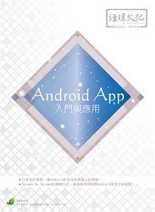 Android App 入門與應用 (附綠色範例檔)-cover