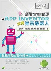 用 App Inventor 玩轉樂高機器人 創客實戰演練 (附綠色範例檔)-cover