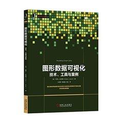 圖形數據可視化:技術、工具與案例-cover