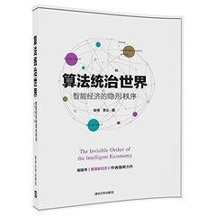 算法統治世界:智能經濟的隱形秩序-cover