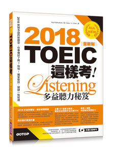 2018 全新制 TOEIC 這樣考 -- 多益聽力秘笈 (雙書裝+書套+MP3)-cover