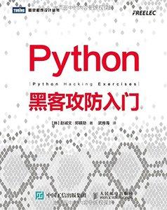Python 黑客攻防入門-cover