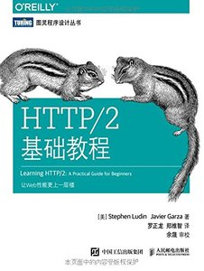 HTTP/2 基礎教程 (Learning HTTP/2: A Practical Guide for Beginners)-cover