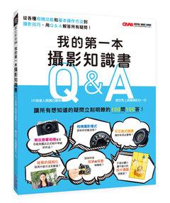 我的第一本攝影知識書:100個達人開講的圖解Q&A,讓您馬上搞懂攝影的一切-cover