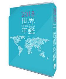 2018 世界年鑑 (附2018中華民國名人錄)