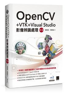 OpenCV + VTK + Visual Studio 影像辨識處理, 2/e-cover