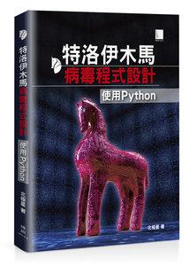 特洛伊木馬病毒程式設計:使用 Python-cover