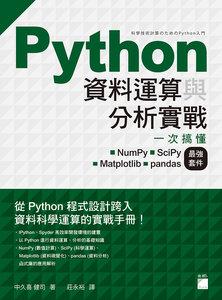 Python 資料運算與分析實戰:一次搞懂 NumPy, SciPy, Matplotlib, Pandas 最強套件-cover