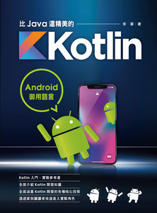 Android 御用語言:比 Java 還精美的 Kotlin-cover